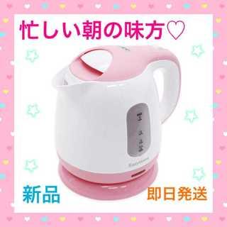 朝の時間の即戦力★大人気 電気ケトル 1.0L コンパクト ピンク