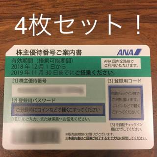 エーエヌエー(ゼンニッポンクウユ)(ANA(全日本空輸))のANA 株主優待券 4枚セット ラクマパック発送!(航空券)