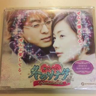 キョウラク(KYORAKU)の冬のソナタRemember CD オリジナルサウンドトラック パチンコ 冬ソナ(K-POP/アジア)