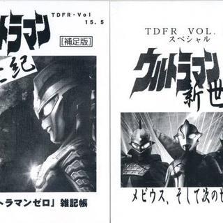 TDFRスペシャル ウルトラマン新世紀セット ミディアムファクトリー発行(その他)