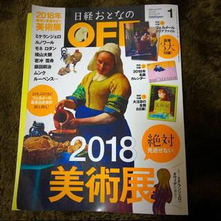 日経おとなのOFF ムンク フェルメール ルーベンス(アート/エンタメ/ホビー)