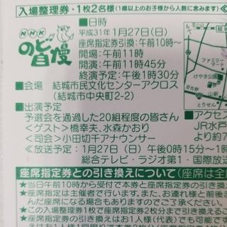 1/27 のど自慢 橋幸夫 水森かおり(その他)