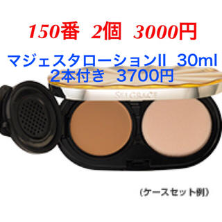 ナリスケショウヒン(ナリス化粧品)の未使用 ナリス セルグレースベースインパクトファンデーション150(ファンデーション)