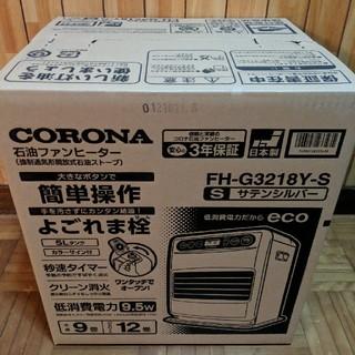 コロナ(コロナ)のコロナ石油ファンヒーター新品未開封(ファンヒーター)