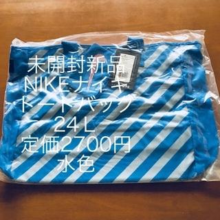 ナイキ(NIKE)の未開封 新品 NIKE ナイキ トートバッグ 定価2700円 水色(トートバッグ)