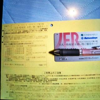 ダイマル(大丸)のJフロントリテイリング 株主優待券(ショッピング)