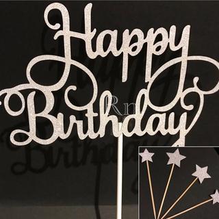 Happy birthday ケーキトッパー1本+スター4本セット シルバー(その他)