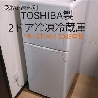 トウシバ(東芝)の【受取or送料別★TOSHIBA製2ドア冷凍冷蔵庫 2008年製】(冷蔵庫)