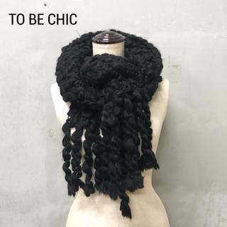 トゥービーシック(TO BE CHIC)の【TO BE CHIC】ニット マフラー トゥービーシック(マフラー/ショール)