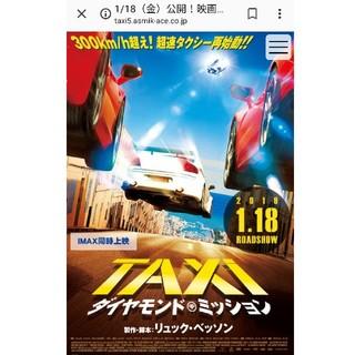 TAXi ダイヤモンド ミッション 2枚 ムビチケ(洋画)