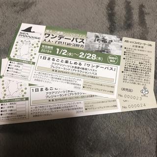 ☆八景島シーパラダイス フリーパス2枚☆(水族館)