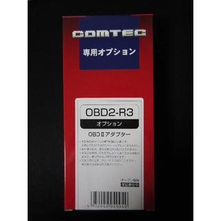 【未開封新品】OBD2-R3 OBDⅡアダプター コムテック(レーダー探知機)