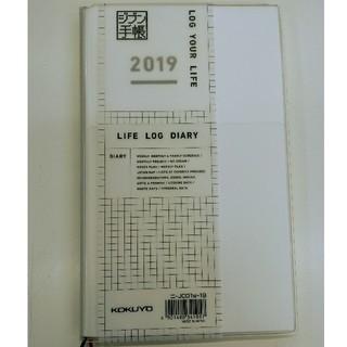 コクヨ(コクヨ)の【未使用:最新版】ジブン手帳2019 (KOKUYO)(手帳)