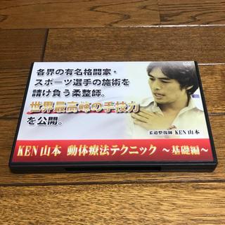 KEN 山本 動体療法テクニック〜基礎編〜(スポーツ/フィットネス)
