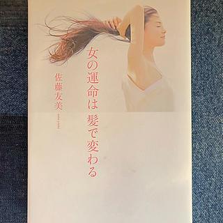女の運命は髪で変わる  佐藤友美(住まい/暮らし/子育て)