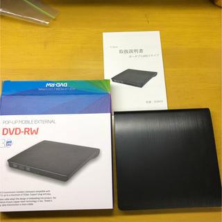 ポータブルDVDドライブ(DVDプレーヤー)