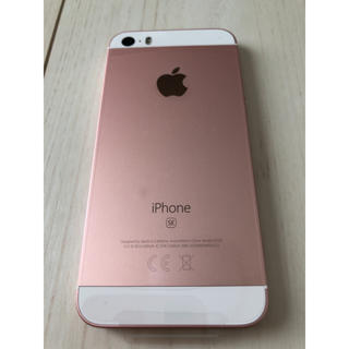 Apple - ⭐️未使用品⭐️ iPhoneSE Rose Gold 32GB SIMフリー
