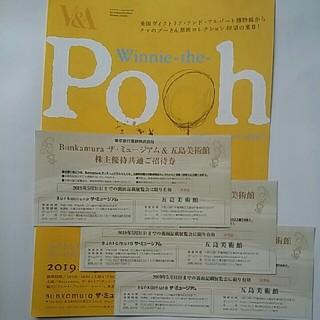 クマノプーサン(くまのプーさん)の即日発送も可能■3枚■クマ🐻のプーさん無料ご招待券■渋谷Bunkamura (美術館/博物館)