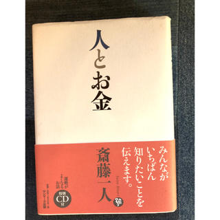 人とお金   斎藤一人(ビジネス/経済)