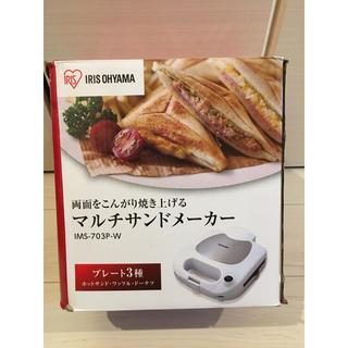 アイリスオーヤマ(アイリスオーヤマ)のアイリスオーヤマ マルチサンドメーカー IMS-703P-W(サンドメーカー)