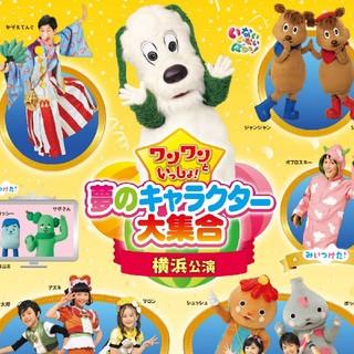 横浜公演チケット(キッズ/ファミリー)