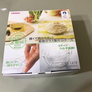 ハリオ(HARIO)のHARIO 耐熱ガラス製片口ボール3個セット(調理道具/製菓道具)
