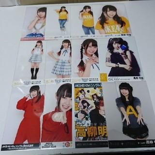 エスケーイーフォーティーエイト(SKE48)のSKE 48 高柳明音 生写真 まとめ売り3(アイドルグッズ)