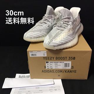 adidas - Adidas Yeezy Boost 350 Static 30cm V2