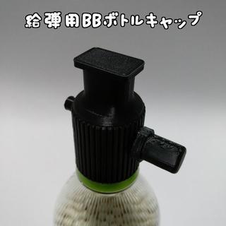 給弾用BBボトルキャップ(その他)