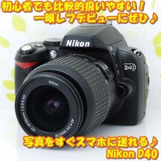 Nikon - ★優しさ溢れる一眼レフ!スマホ転送OK♪☆ニコン D40 レンズキット★