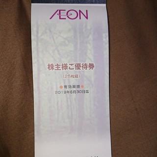 AEON - イオン優待券