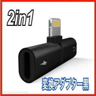 iPhone 2in1 イヤホン ライトニング 変換アダプタ 充電 ブラック 黒