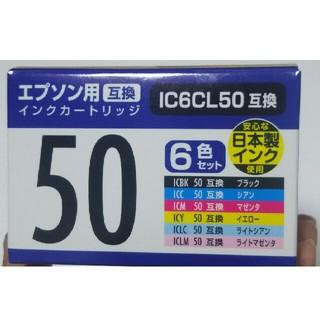 【期限切れ】エプソン用 互換 インクカートリッジ IC6CL50互換6色セット(OA機器)