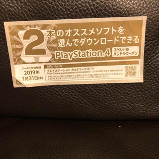 PS4 スペシャルバンドルクーポン プレステ4