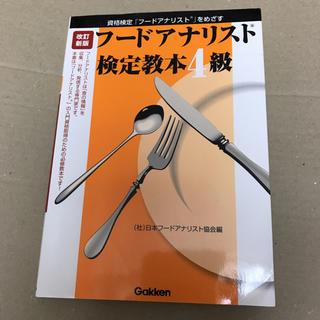 ガッケン(学研)の中古 フードアナリスト検定教本4級(資格/検定)