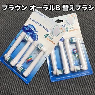 ◎ブラウン オーラルB★互換 替えブラシ8本セット(歯ブラシ)新品未使用