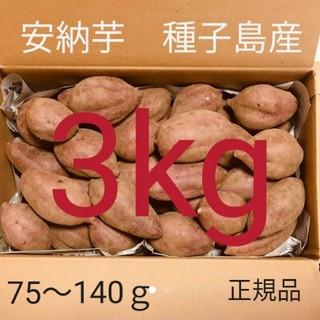 安納芋 3キロ 送料無料 種子島産 完熟