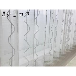 ★新品・オーダー★ミラーレースカーテン(ショコラ)(レースカーテン)
