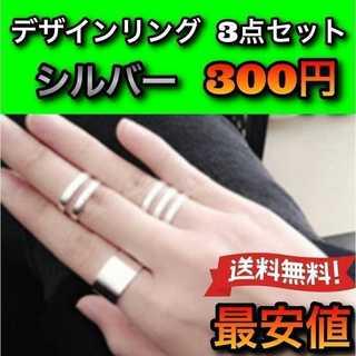 デザインリング【3点セット】シルバー レディース メンズ 指輪/T103-TR1(リング(指輪))