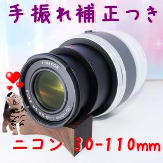 Nikon - 【美品】ニコン ミラーレス一眼用望遠レンズ 30-110mm VR ホワイト♪