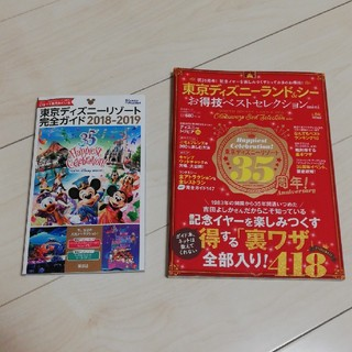 ディズニー(Disney)のディズニーガイドブック(地図/旅行ガイド)