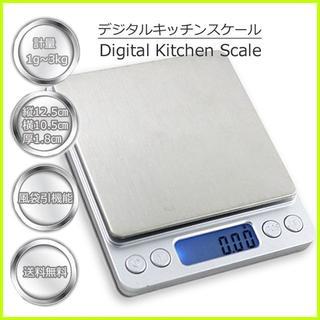 キッチン スケール はかり 0.1g~3.0㎏ 風袋引き機能 トレイ大小 付