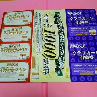 ラウンジワン 株主優待セット(ボウリング場)