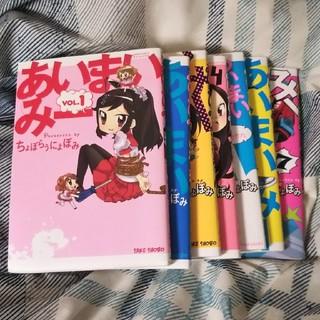 あいまいみー1~7巻セット(4コマ漫画)