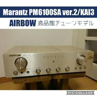 デノン(DENON)のMarantz PM6100SA ver.2/KAI3 AIRBOW 逸品館(アンプ)