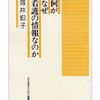 ニホンカンゴキョウカイシュッパンカイ(日本看護協会出版会)の何が なぜ 看護の情報なのか(健康/医学)