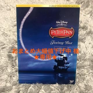ディズニー(Disney)のピーターパン DVD プラチナエディション(キッズ/ファミリー)