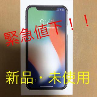 iPhone - iPhone X 64GB 【新品未使用】ドコモ
