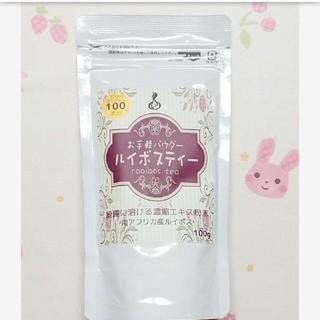 【ルイボスティー】パウダータイプ(茶)