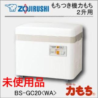 ゾウジルシ(象印)の象印 -値下げ不可- 力もち もちつき器 2升 BS-GC20-WA 未使用品(調理機器)